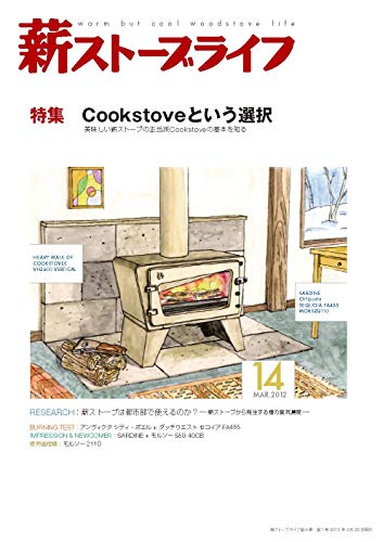 薪ストーブライフNo.14: warm but cool woodstove life