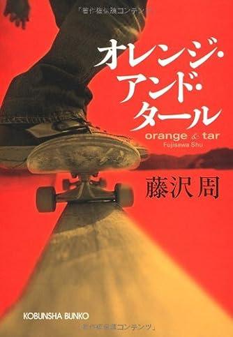 オレンジ・アンド・タール (光文社文庫)