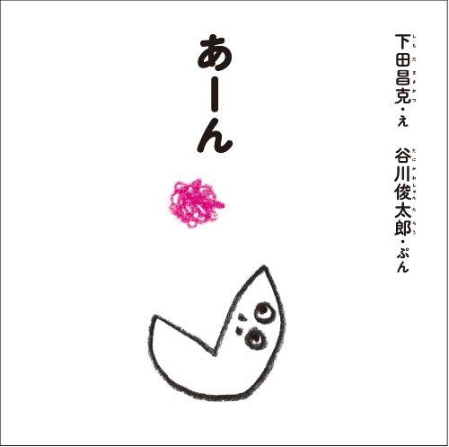 あーん (谷川俊太郎さんの「あかちゃんから絵本」)