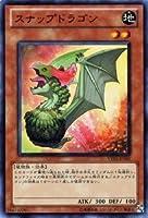 遊戯王カード 【スナップドラゴン】 VE03-JP001-UR 《Vジャンプエディション》