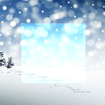 아가에게 들려주는 겨울 이야기같은 태교음악 - 겨울 이야기