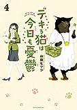 デキる猫は今日も憂鬱(4) (シリウスコミックス)