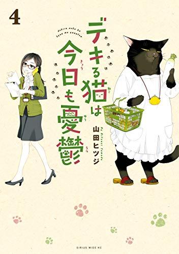 [山田ヒツジ] デキる猫は今日も憂鬱 第01b-04巻