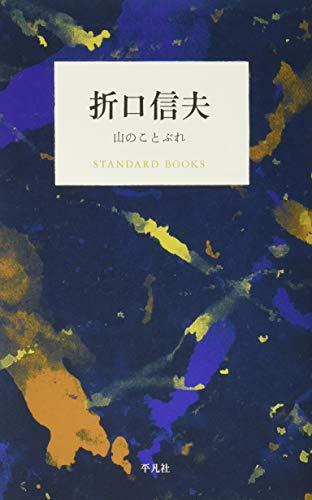 折口信夫 山のことぶれ (STANDARD BOOKS)
