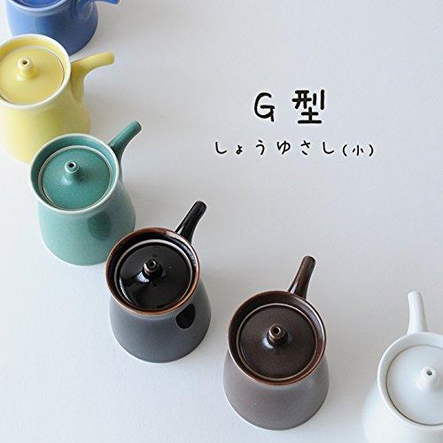 白山陶器 波佐見焼 G型しょうゆさし(小) BOX有り 茶