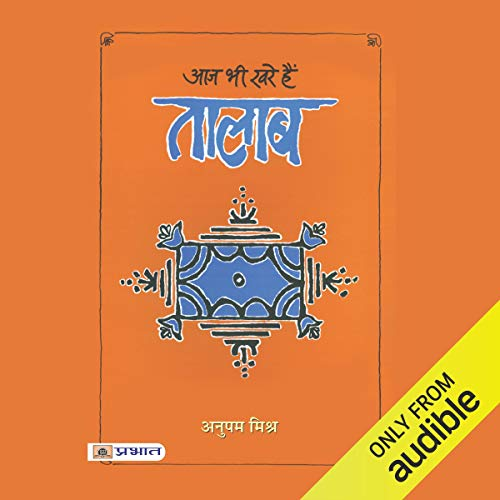 Aaj Bhi Khare Hain Talab cover art