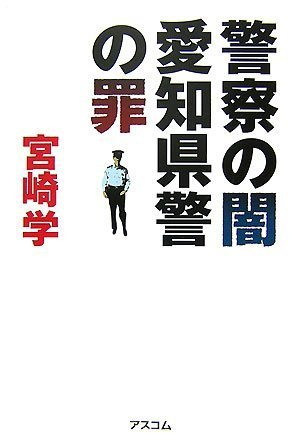 警察の闇 愛知県警の罪