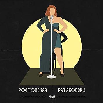 Ростовская Ратаковски