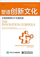 塑造创新文化:实现创新的14个关键因素