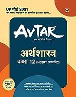 Avtar arthashastra class 12 (NCERT Based) for 2021 Exam