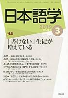 雑誌『日本語学』 2019年3月号
