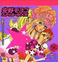 安野モヨコ ステッカーブック (まるごとシールブック)