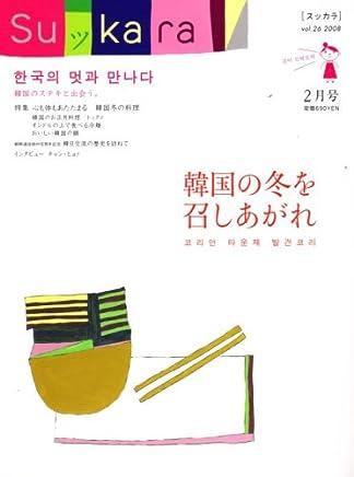 月刊 SuッKara (スッカラ) 2008年 02月号 [雑誌]