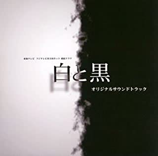 東海テレビ制作 フジテレビ系全国ネット連続ドラマ「白と黒」オリジナルサウンドトラック