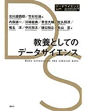 教養としてのデータサイエンス (データサイエンス入門シリーズ)