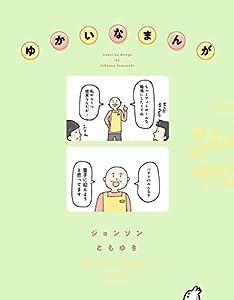 ゆかいなまんが (ビームコミックス)