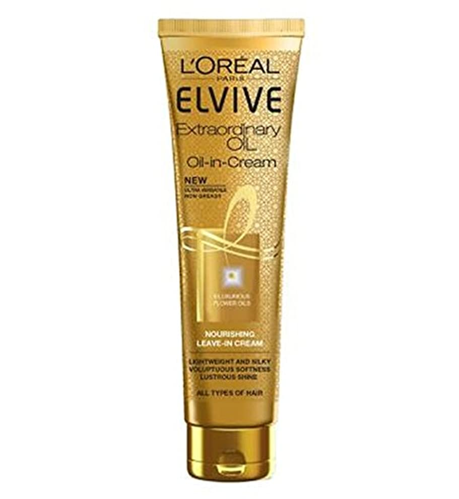 役割フィード助言するL'Oreal Paris Elvive Extraordinary Oil in Cream All Hair Types - すべての髪のタイプのクリームでロレアルパリElvive臨時オイル (L'Oreal) [並行輸入品]