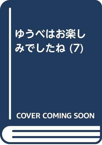 ゆうべはお楽しみでしたね (7) (ヤングガンガンコミックス)