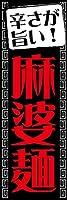 『60cm×180cm(ほつれ防止加工)』お店やイベントに! のぼり のぼり旗 辛さが旨い!麻婆麺(黒)