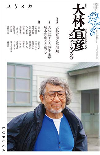 ユリイカ 2020年9月臨時増刊号 総特集◎大林宣彦 ―1938-2020―