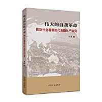 Great self-revolution - the international community to see a new era of comprehensive party strictly(Chinese Edition)