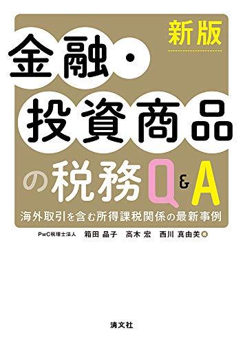新版 金融・投資商品の税務Q&A (海外取引を含む所得課税関係の最新事例)