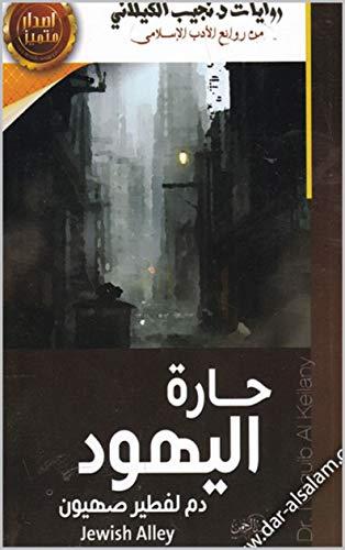 الكتاب دم لفطير صهـيون: حارة اليهود (Arabic Edition)