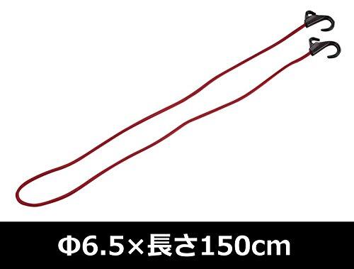 『キャプテンスタッグ キャリー用フック付コード 150cm 2個セット 【Amazon.co.jp限定】 U レッド UZ-13030』の2枚目の画像