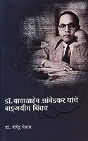 Dr. Babasaheb Ambedkar yanche Vangmayinchintan