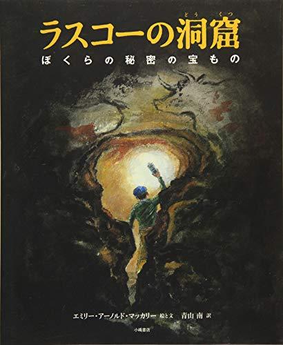 ラスコーの洞窟 (絵本地球ライブラリー)