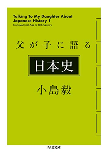 父が子に語る日本史 (ちくま文庫)