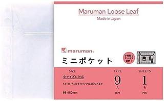 マルマン ルーズリーフアクセサリー ミニポケット B7変形サイズ 9穴 L483 【× 2 冊 】