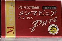メシマピュア PL2・PL5
