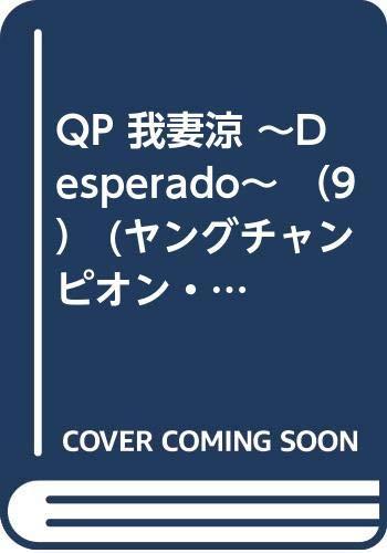 QP 我妻涼 ~Desperado~ (9)