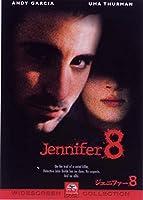 ジェニファー8 [DVD]