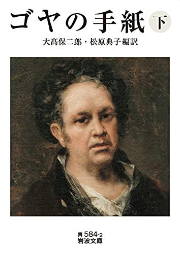 ゴヤの手紙(下) (岩波文庫 青 584-2)