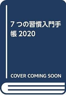7つの習慣 入門手帳2020