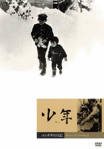 少年 / ユンボギの日記 [DVD]