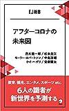 アフターコロナの未来図ーー教育、観光、エンタメ、スポーツ etc. 6人の識者が新世界を予測する EJ新書 (アルク ソクデジBOOKS)
