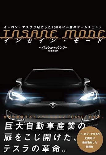 INSANE MODE インセイン・モード イーロン・マスクが起こした100年に一度のゲームチェンジ (ハーパーコリンズ・ノンフィクション)