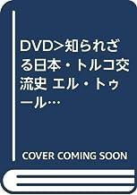 DVD>知られざる日本・トルコ交流史 エル・トゥールル号事件の顛末 (<DVD>)