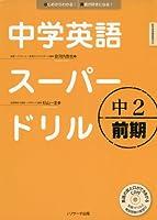 中学英語スーパードリル中2 前期編