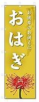 のぼり旗 おはぎ (W600×H1800)お彼岸