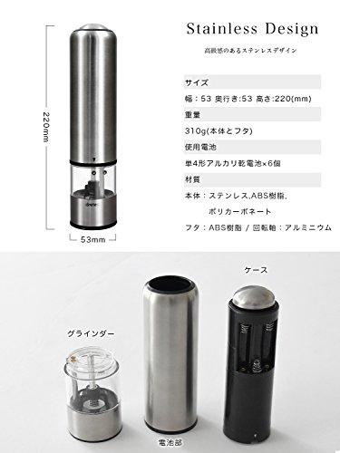 dretec(ドリテック)ペッパーミル電動PM-106SV