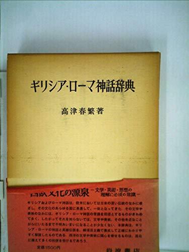 ギリシア・ローマ神話辞典 (1960年)