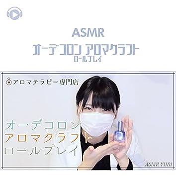 ASMR - odor cologne aroma craft role play aroma therapy senmonten odor cologne aroma craft role play