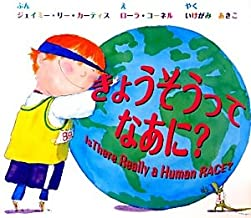 Is There Really a Human Race? (Japanese Edition)