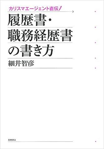 カリスマエージェント直伝! 履歴書・職務経歴書の書き方