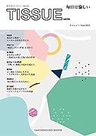TISSUE vol.04 毎日は愉しい (ハンカチーフ・ブックス)