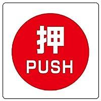【838-38】ユニステッカー 押 PUSH 12枚組